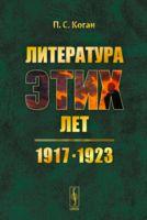 Литература этих лет. 1917-1923