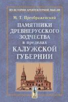 Памятники древнерусского зодчества в пределах Калужской губернии