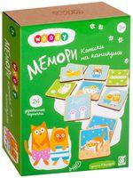 Мемори. Котики на каникулах