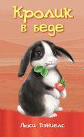 Кролик в беде