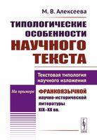 Типологические особенности научного текста. Текстовая типология научного изложения