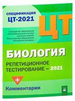Централизованное тестирование - 2021. Биология. Репетиционное тестирование