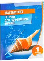 Математика. Тетрадь для закрепления знаний. 1 класс