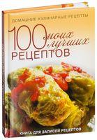 100 моих лучших рецептов. Книга для записей рецептов