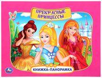 Прекрасные принцессы. Книжка-панорамка