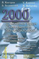 2000 шахматных задач. Часть 4. Шахматные окончания. Решебник