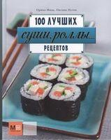 100 лучших рецептов. Суши, роллы