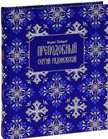 Преподобный Сергий Радонежский (подарочное издание)