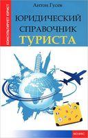 Юридический справочник туриста