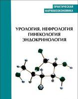 Практическая фармакоэкономика. Урология. Нефрология, гинекология, эндокринология