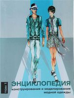 Энциклопедия конструирования и моделирования модной одежды. Том 1