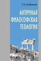 Античная философская теология