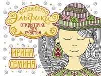 """Книга-открытка """"Открыточки для счастья. Волшебство Эльфики"""""""