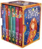 Нина. Подарочный комплект из 6 книг