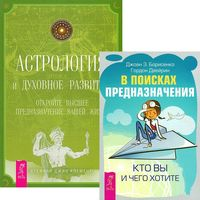 В поисках предназначения. Астрология и духовное развитие (комплект из 2 книг)
