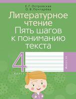 Литературное чтение. Пять шагов к пониманию текста. 4 класс