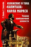 "Изложение IV тома ""Капитала"" Карла Маркса. Теории прибавочной ценности"