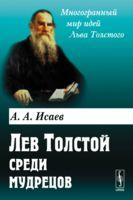 Лев Толстой среди мудрецов