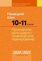 Немецкий язык. 10-11 классы. Примерное календарно-тематическое планирование. 2018/2019 учебный год