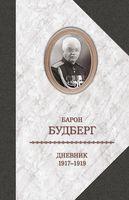 Дневник 1917-1919