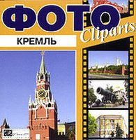 Фото Cliparts. Кремль