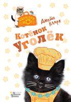 Котёнок Уголёк