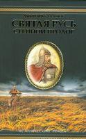 Святая Русь. В 3 книгах. Книга 1. Степной пролог (м)