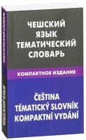 Чешский язык. Тематический словарь. Компактное издание