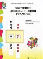 Обучение дошкольников грамоте. Программа. Методические рекомендации. Игры-занятия