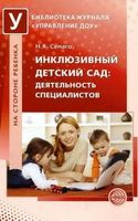 Инклюзивный детский сад: деятельность специалистов. Методическое пособие