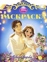 Королевская свадьба Рапунцель. Раскраска