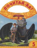 Как приручить дракона 2. Приключение в горах