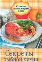 Секреты рыбной кухни