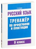 Русский язык. Тренажёр по орфографии и пунктуации. 9 класс