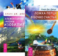 Ложка перца в бочке счастья. Элементарные законы Изобилия (комплект из 2-х книг)
