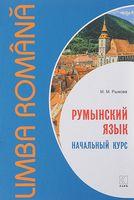 Румынский язык. Начальный курс (+ CD)