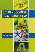 Основы зоологии беспозвоночных (м)