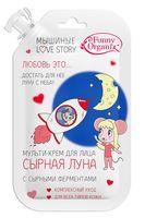 """Мульти-крем для лица """"Сырная луна"""" (20 мл)"""