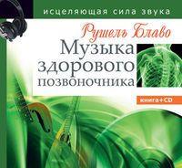 Музыка здорового позвоночника (+ CD)