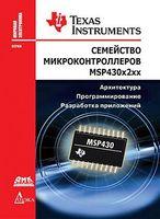 Семейство микроконтроллеров MSP430x2xx. Архитектура. Программирование. Разработка приложений