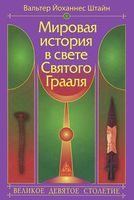 Мировая история в свете Святого Грааля. Великое девятое столетие