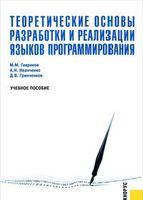 Теоретические основы разработки и реализации языков программирования