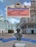 22 площади Санкт Петербурга. Увлекательная экскурсия по Северной столице