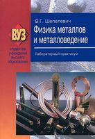 Физика металлов и металловедение. Лабораторный практикум