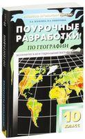 География. Экономическая и социальная география мира. 10 класс. Поурочные разработки