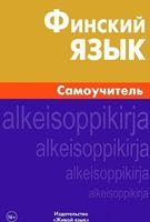 Финский язык. Самоучитель