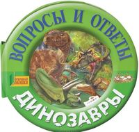 Динозавры. Книжка-игрушка