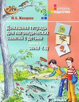 Домашняя тетрадь для логопедических занятий с детьми. Выпуск 8. Звуки Ч, Щ (в 9 выпусках)