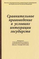 Сравнительное правоведение в условиях интеграции государств. Материалы II Международного конгресса сравнительного правоведения (Москва, 3 декабря 2012 год)