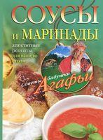 Соусы и маринады. Аппетитные рецепты для вашего стола (м)